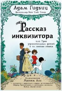 Рассказ инквизитора, или Трое удивительных детей и их святая собака - Адам Гидвиц