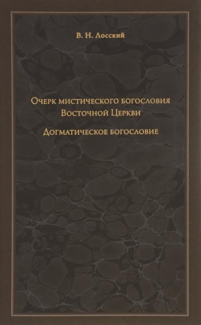 Лосский Владимир - Очерк мистического богословия Восточной Церкви