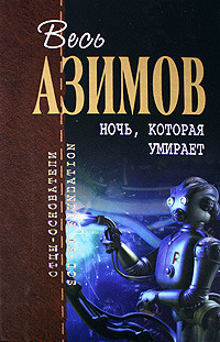 Азимов Айзек - Порошок смерти