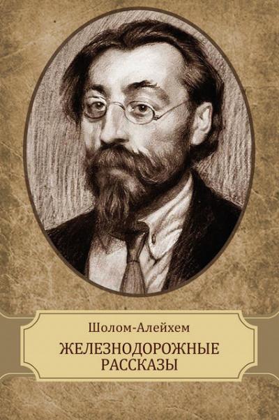 Шолом-Алейхем - Железнодорожные рассказы
