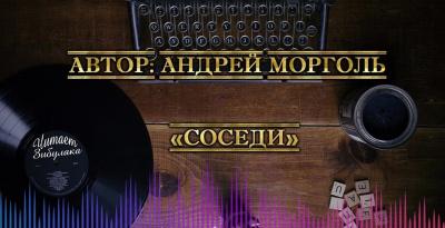 Морголь Андрей - Соседи
