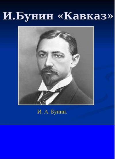 Бунин Иван - Кавказ