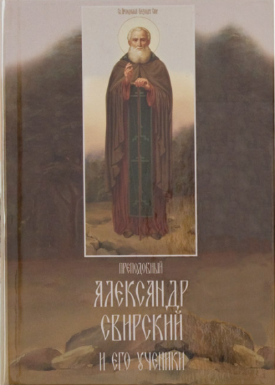 Ильюнина Людмила - Преподобный Александр Свирский и его ученики