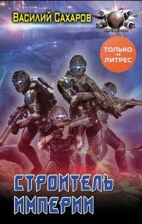 Строитель империи - Василий Сахаров