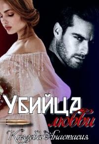 Убийца любви - Анастасия Князева