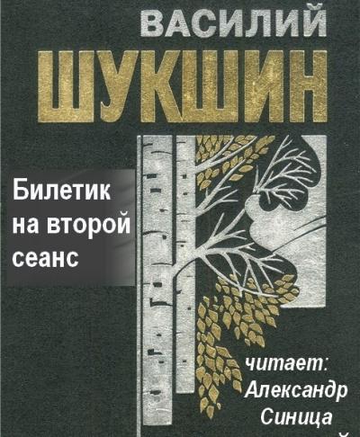 Шукшин Василий - Билетик на второй сеанс