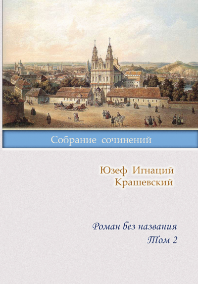 Крашевский Юзеф Игнацы - Роман без названия