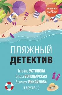 Пляжный детектив - Ольга Володарская