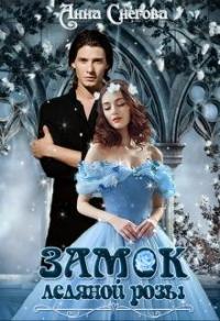 Замок ледяной розы. Книга 2 - Анна Снегова