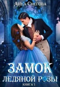 Замок ледяной розы - Анна Снегова