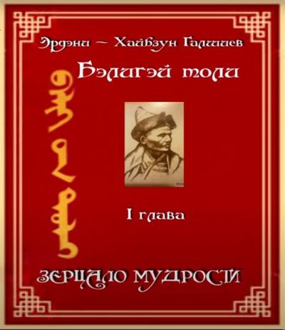 Э. -Х. Галшиев - Бэлигэй толи - Зерцало мудрости
