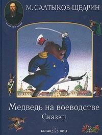 Салтыков-Щедрин Михаил - Медведь на воеводстве
