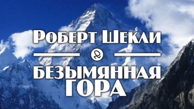 Шекли Роберт - Безымянная гора