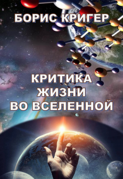 Кригер Борис - Критика жизни во Вселенной