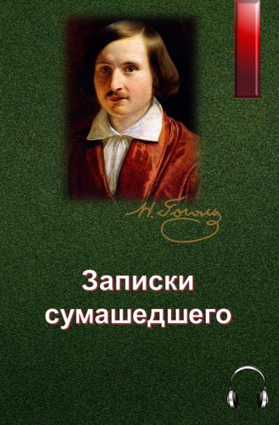 Гоголь Николай - Записки сумасшедшего