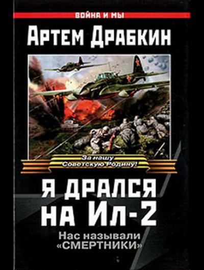 Драбкин Артем - Я дрался на Ил-2