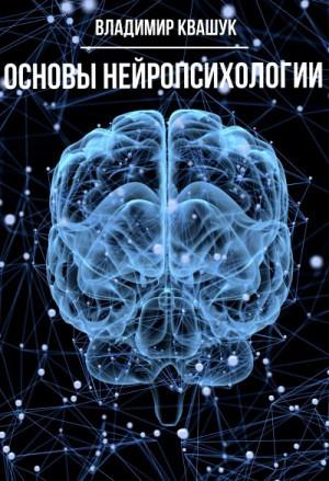 Квашук Владимир - Основы нейропсихологии