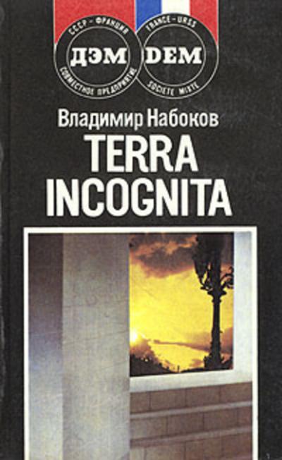 Набоков Владимир - Terra incognita