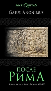 После Рима. Книга вторая. Anno Domini 430–800 - Гай Аноним