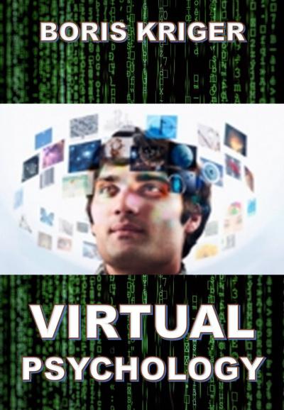Кригер Борис - Virtual Psychology