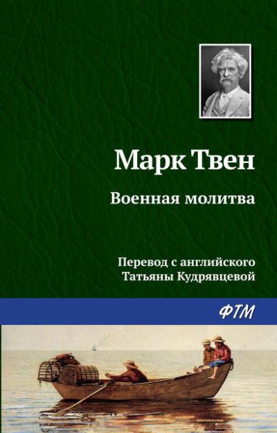 Твен Марк - Военная молитва