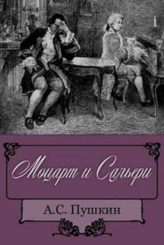 Пушкин Александр - Моцарт и Сальери