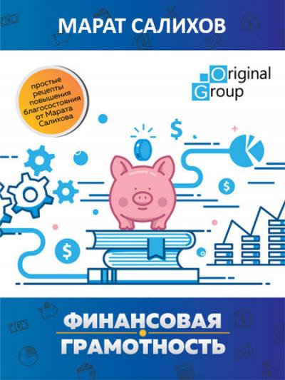 Салихов Марат - Обучение финансовой грамотности. Простые рецепты повышения благосостояния