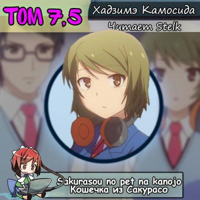 Хадзимэ Камосида - Кошечка из Сакурасо 7.5