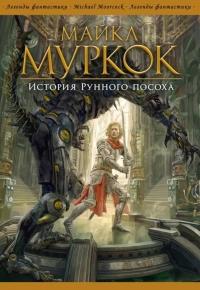 История Рунного посоха - Майкл Муркок
