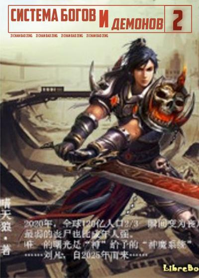 Zi Chan Bao Zeng - Система богов и демонов (2 Часть)