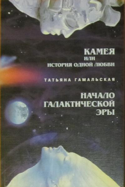 Гамальская Татьяна - Камея или история одной любви. Начало Галактической эры.