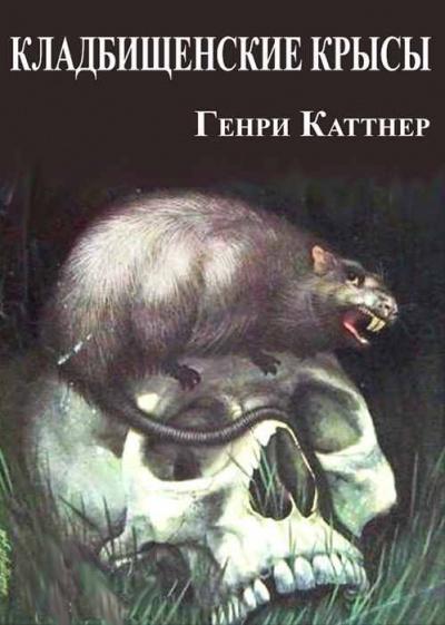 Каттнер Генри - Кладбищенские крысы