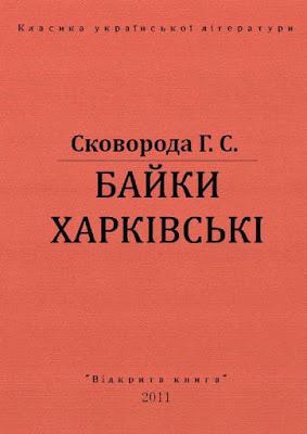Сковорода Григорий - Харьковские басни
