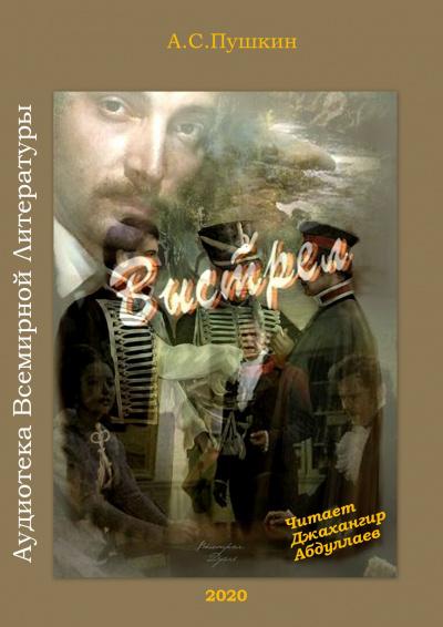 Пушкин Александр - Выстрел