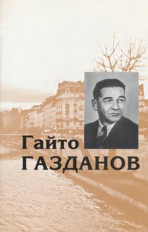 Газданов Гайто - Черная капля