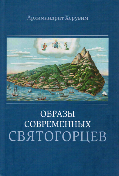 Архимандрит Херувим Карамбелас - Образы современных святогорцев