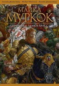 Хроники замка Брасс - Майкл Муркок