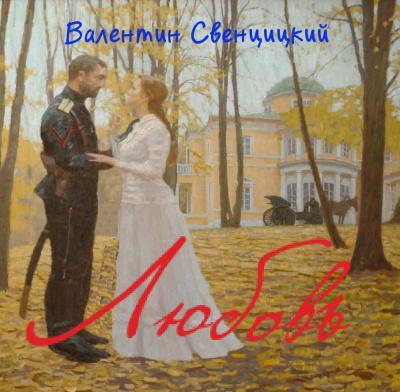 Свенцицкий Валентин - Любовь