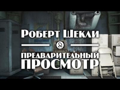Шекли Роберт - Предварительный просмотр