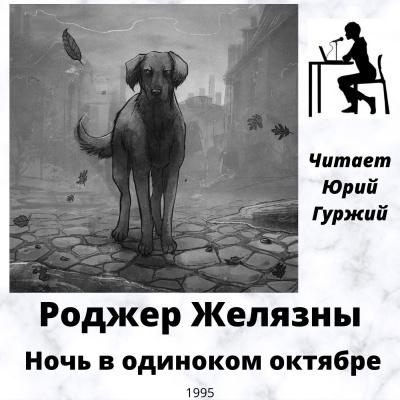Желязны Роджер - Ночь в одиноком октябре