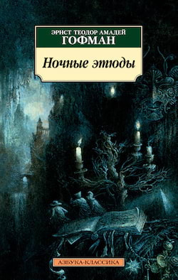 Гофман Эрнст - Ночные этюды