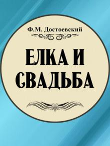 Достоевский Федор - Ёлка и свадьба