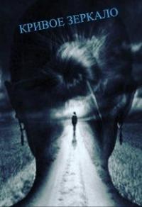 Кривое зеркало - Маша Ловыгина