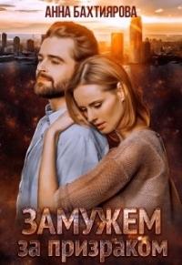 Замужем за призраком - Анна Бахтиярова