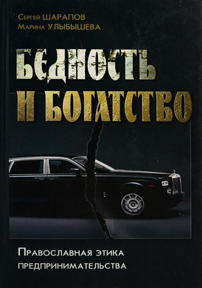 Шарапов Сергей, Улыбашева Марина - Бедность и богатство. Православная этика предпринимательства