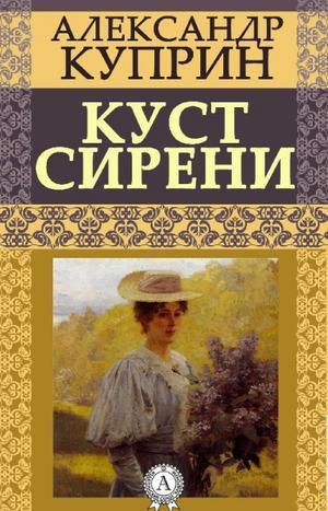Куприн Александр - Куст сирени