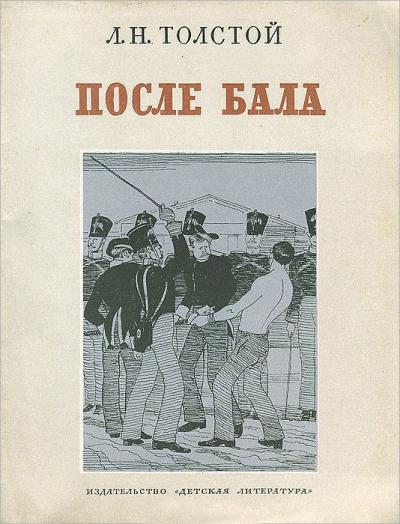 Толстой Лев - После бала