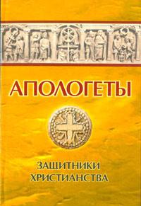 Реверсов Иван - Апологеты. Защитники Христианства