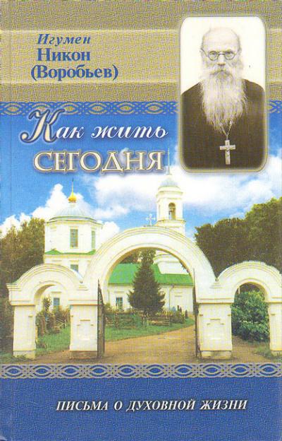 игумен Никон (Воробьёв) - Как жить сегодня
