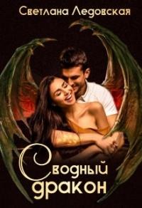 Сводный дракон - Светлана Ледовская